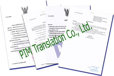 รับแปลหนังสือรับรองบริษัทด่วน รับแปล บอจ.5 ด่วน