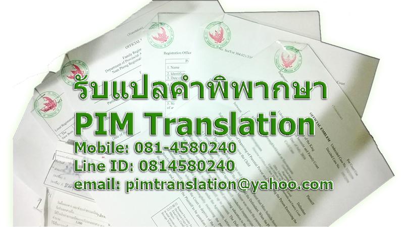 รับแปลคำพิพากษารับรองกงสุล แปลคำพิพากษารับรองกระทรวงต่างประเทศ