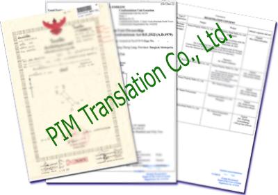 รับแปลโฉนดที่ดิน ติดต่อจ้างแปลโฉนดได้ที่ 0865577100