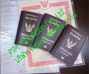 รับแปลเอกสารขอวีซ่า รับแปลเอกสารราชการขอวีซ่า รับแปลเอกสารด่วนขอวีซ่า