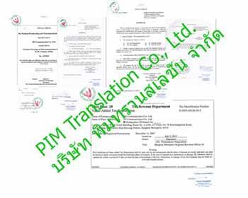 รับแปลเอกสารราชการ รับแปลเอกสารรับรองกงสุล แปลเอกสารราชการรับรองเอกสารกงสุล
