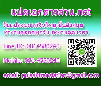 รับแปลงบการเงินด่วน รับแปลเอกสารด่วน รับแปลงบการเงินภาษาอังกฤษด่วน