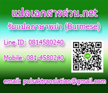รับแปลภาษาพม่า ติดต่อแปลภาษาพม่า กับ หจก. พูลศักดิ์ การแปล pulsaktranslation@gmail.com