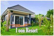 ไออุ่น รีสอร์ท สระบุรี : I oon Resort Saraburi