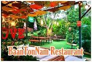 ร้านอาหารบ้านต้นน้ำ เอราวัณ กาญจนบุรี : BaanTonNam Restaurant Kanchanaburi