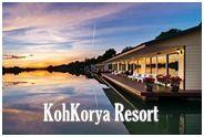 เกาะกอหญ้ารีสอร์ท กาญจนบุรี : KohKorya Resort Kanchanaburi