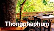 โรงแรม รีสอร์ท ทองผาภูมิ : Thongphaphum Hotel&Resort