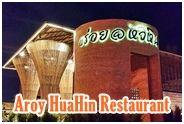 ร้านอาหาร อร่อย แอท หัวหิน : Aroy HuaHin Restaurant