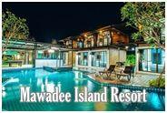 มาวดี ไอซ์แลนด์ รีสอร์ท ชะอำ : Mawadee Island Resort