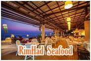 ร้านอาหารริมหาด ซีฟู้ด เกาะช้าง : RimHad Seafood Restaurant