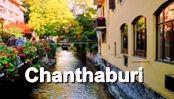 โรงแรม รีสอร์ท จันทบุรี : Chanthaburi Hotel & Resort