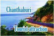 แหล่งท่องเที่ยวจันทบุรี : Tourist Attraction