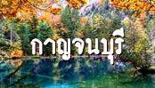 โรงแรมรีสอร์ทกาญจนบุรี