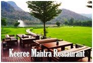 Keeree Mantra Restaurant : ร้านอาหาร คีรีมันตรา กาญจนบุรี