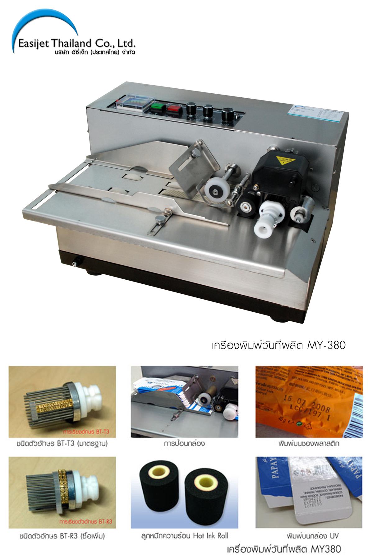 เครื่องพิมพ์วันที่ผลิตบนฉลาก หรือกล่องพร้อมชุดป้อนชิ้นงาน MY-380