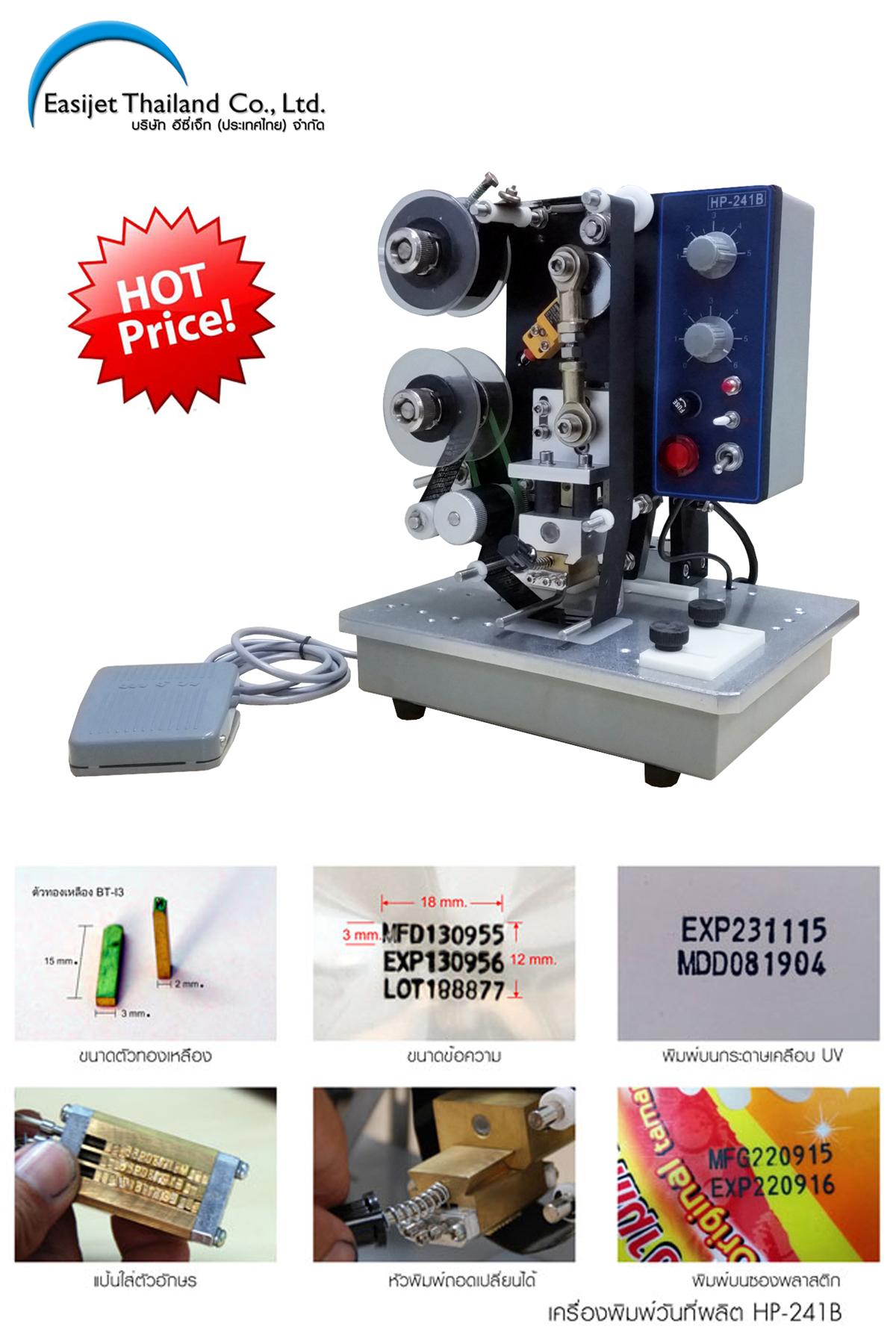 เครื่องพิมพ์วันที่ผลิต วันหมดอายุกึ่งอัตโนมัติ HP-241B เครื่องพิมพ์วันที่ผลิต ราคาไม่แพง ให้ข้อความคมชัด เหมาะกับงานกล่องเครื่องสำอางค์ ฉลาก ฟิลม์หด