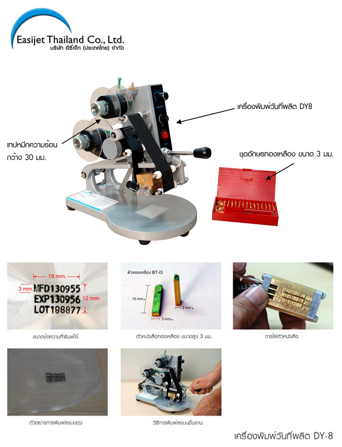 เครื่องพิมพ์วันที่ผลิตแบบมือกด DY-8 เครื่องพิมพ์ราคาประหยัด ให้ข้อความคมชัด เหมาะกับฉลาก ซอง และฟิลม์หด