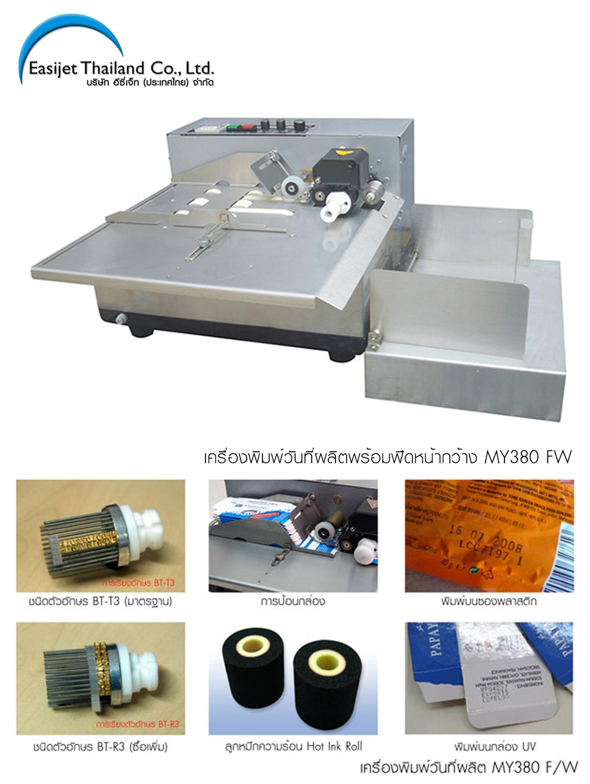 เครื่องพิมพ์วันที่ผลิต พร้อมฟีดกล่องหน้ากว้าง MY380 F/W เหมาะสำหรับงานฉลากกระดาษ หรือกล่องสี่เหลี่ยมจำนวนมาก