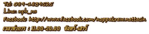 ชุดไทยให้เข่า เช่าชุดไทยรำไทย