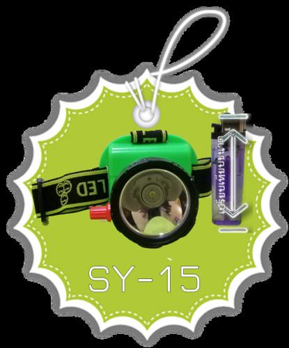 หัวไฟled ไฟฉายLED   SY15 เล็กกระทัดรัด ชาร์ตแบตในตัว ปรับหรี่ได้ ไฟกรีดยาง ดำน้ำลึก10เมตร