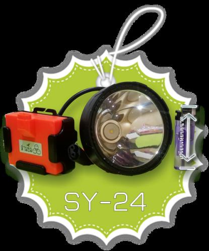 sy24 ไฟฉายแรงสูง สว่างทั้งป่า รุ่นใหญ่ แบตแยกชาร์ตได้ ส่องไกลมาก