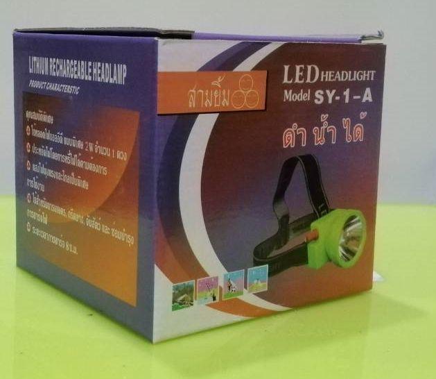 SY1A  LED flashlight