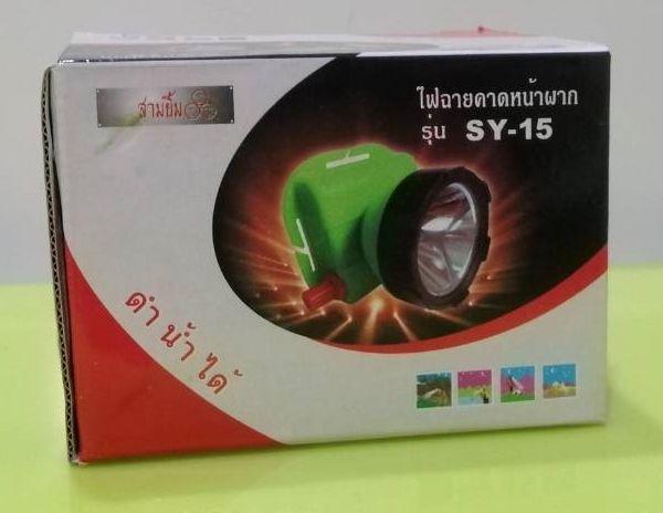 ไฟฉายสามยิ้มรุ่นSY-15 LED flashlight