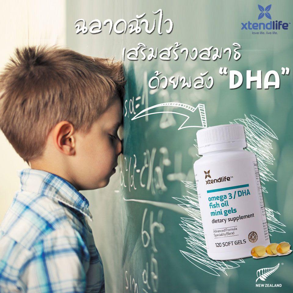 น้ำมันปลา โอเมก้า3 DHA มินิ500มก น้ำมันปลาสำหรับเด็ก อาหารเสริมบำรุงสมอง เสริมสร้างพัฒนาการเจริญเติบโตและการเรียนรู้  เอ็กซ์เท็นด์ไลฟ์ xtendlifethailand
