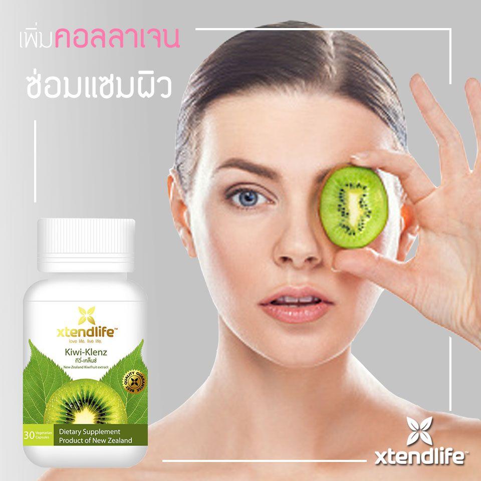กีวี่-เคล็นซ์ (กีวี่ฟรุ๊ต) อาหารเสริมช่วยระบาย ปรับสมดุลช่วยระบบย่อยอาหาร detoxลำไส้ เอ็กซ์เท็นด์ไลฟ์ xtendlifethailand