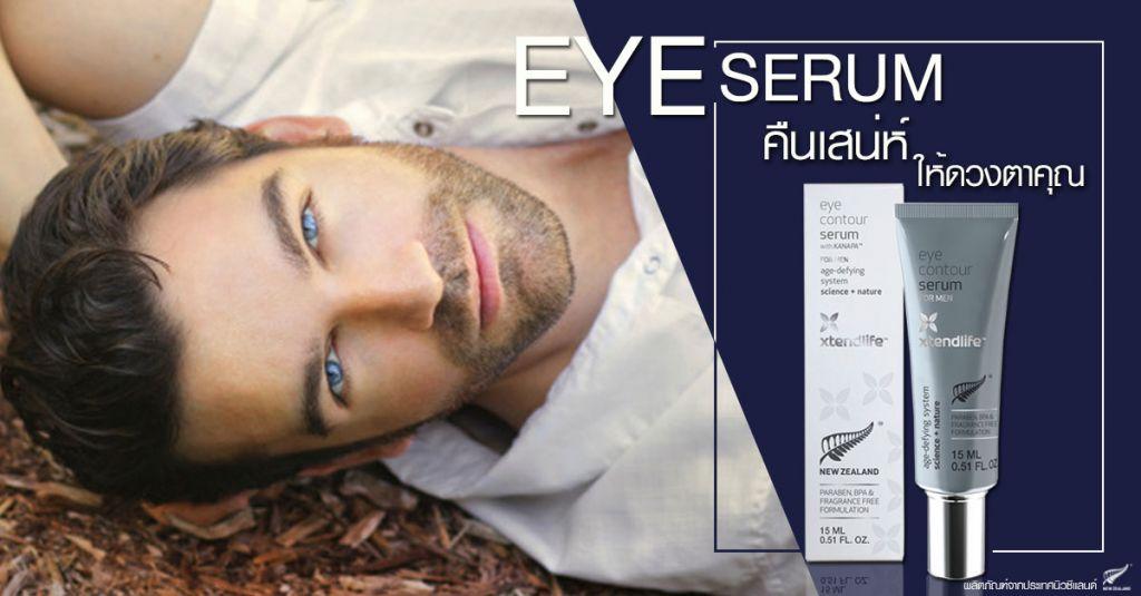 ครีมทารอบดวงตา ครีมบำรุงผิวรอบดวงตา ครีมลบรอยคล้ำใต้ดวงตา ครีมลบถุงใต้ตา ครีมลดขนาดของถุงใต้ตา เซรั่มบำรุงผิวรอบดวงตา ช่วยให้ผิวรอบดวงตาชุ่มชื้น อายครีมผู้ชาย เอ็กซ์เท็นด์ไลฟ์ xtendlifethailand